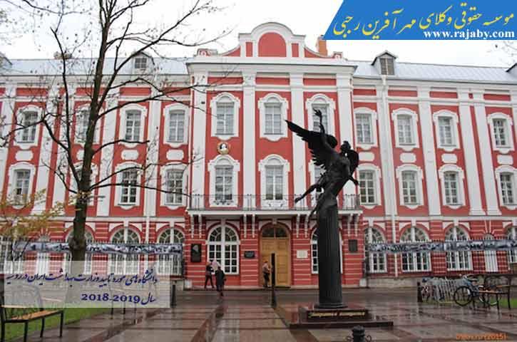 دانشگاه های مورد تایید وزارت بهداشت ایران در روسیه سال 2019 – 2018