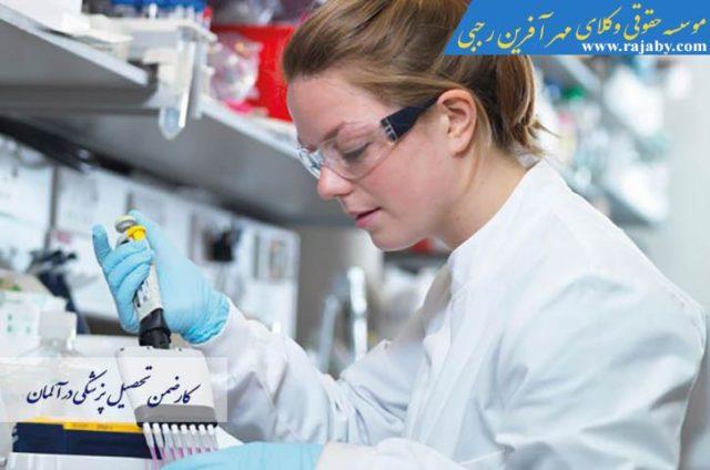 کار دانشجویی تحصیل پزشکی آلمان