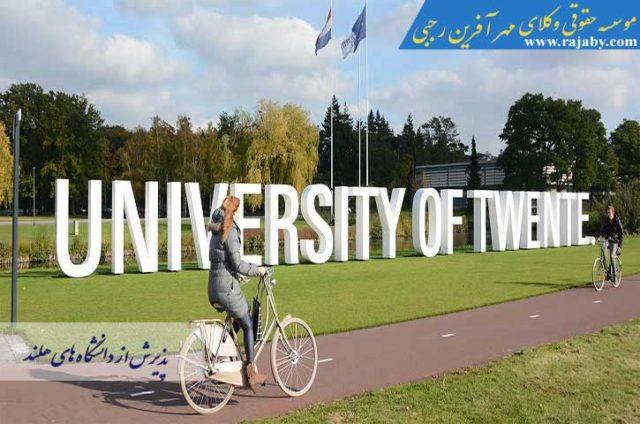 پذیرش از دانشگاه های هلند