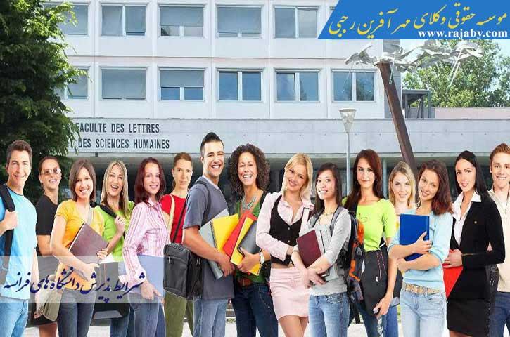 شرایط پذیرش دانشگاه های فرانسه
