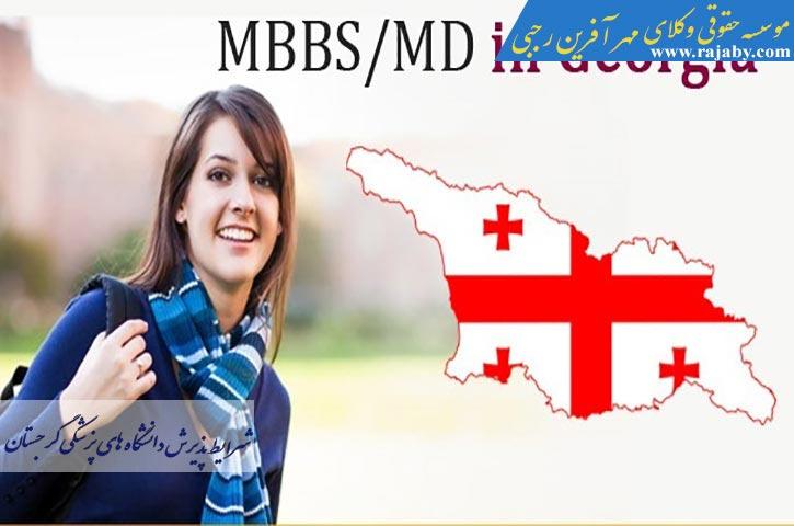 شرایط پذیرش دانشگاه های پزشکی گرجستان