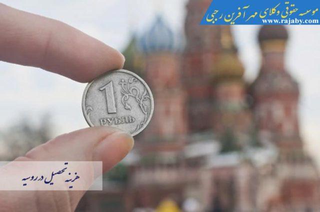 هزینه های تحصیلی روسیه