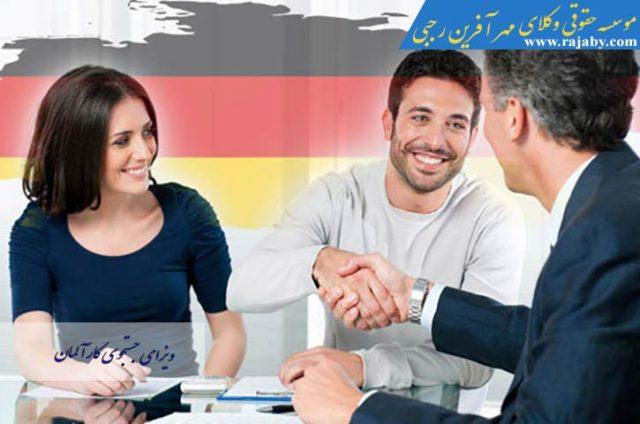جستجوی کار ایرانیان در آلمان