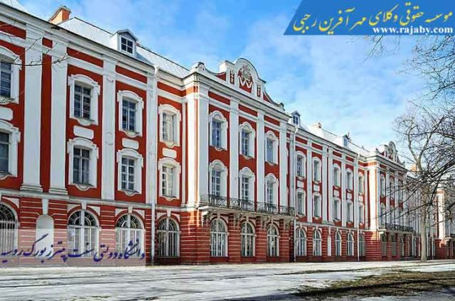 دانشگاه دولتی سن پیترزبورگ روسیه