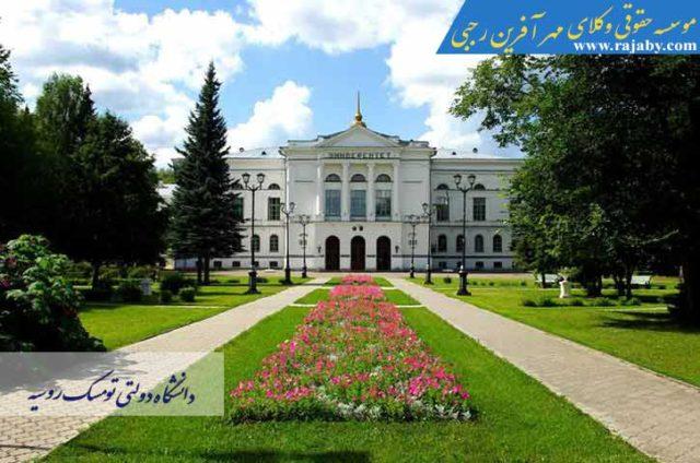 دانشگاه دولتی تومسک روسیه