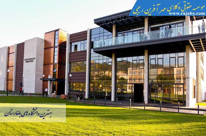 بهترین دانشگاه های بلغارستان