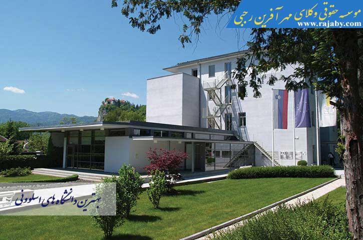 بهترین دانشگاه های اسلوونی