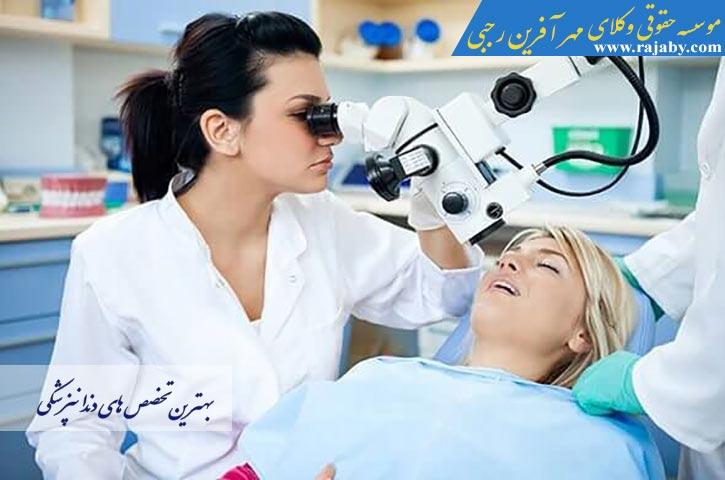 بهترین تخصص های دندانپزشکی