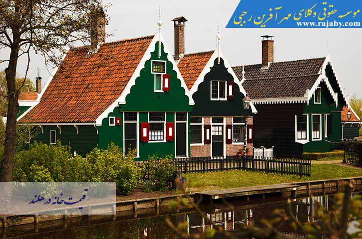 قیمت خانه در هلند