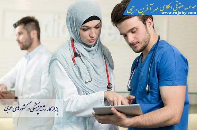 بازار کار رشته پزشکی در کشورهای عربی