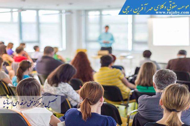 تحصیل در مراکز فنی حرفه ای اسپانیا