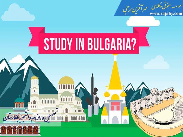 تحصیل و اعزام دانشجو به بلغارستان