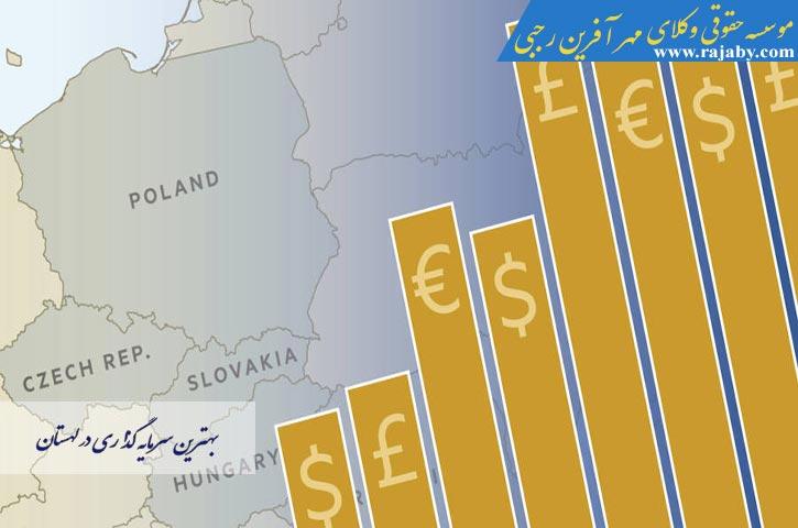 بهترین سرمایه گذاری در لهستان