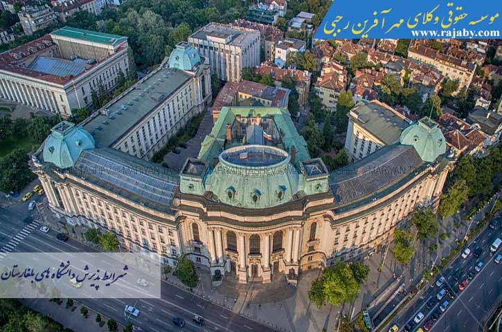 شرایط پذیرش دانشگاه های بلغارستان