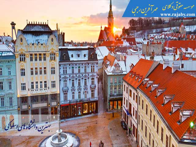 بهترین دانشگاه های اسلواکی