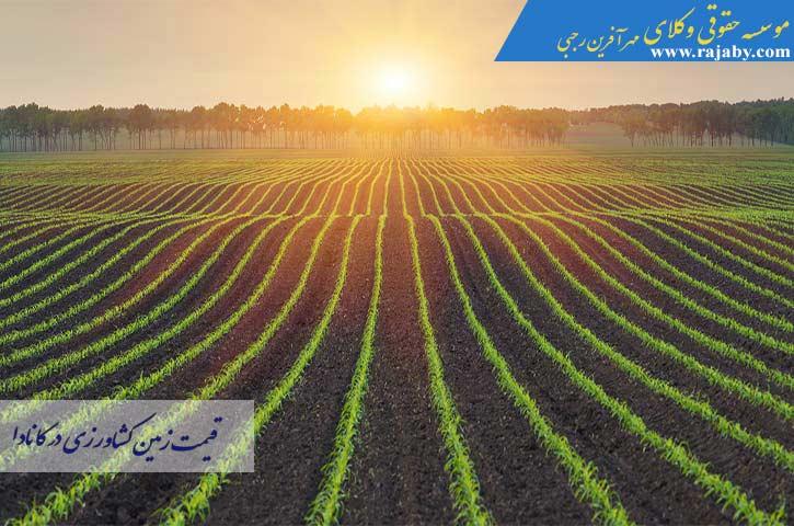 قیمت زمین کشاورزی در کانادا
