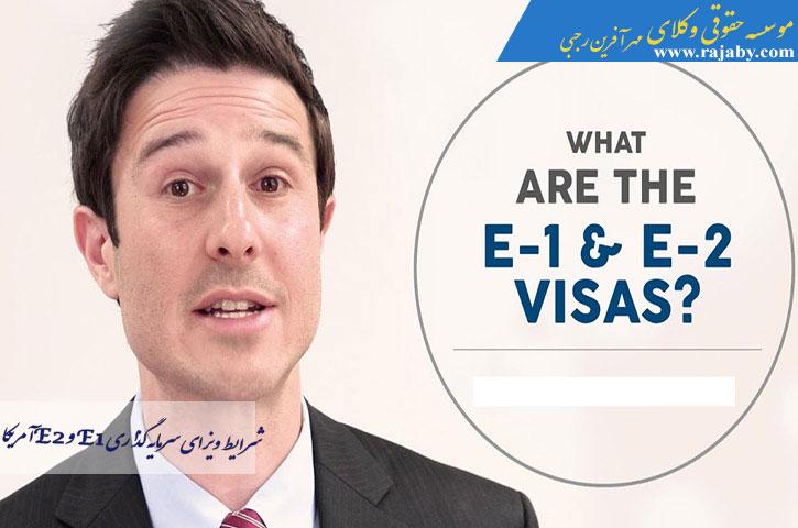 شرایط ویزای سرمایه گذاری E1 و E2 آمریکا