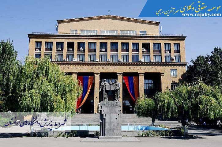 شرایط پذیرش دانشگاه های ارمنستان