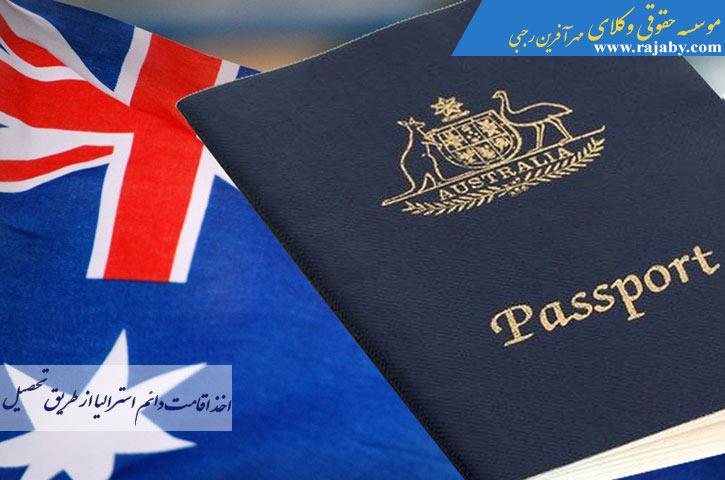 اخذ اقامت دائم استرالیا از طریق تحصیل