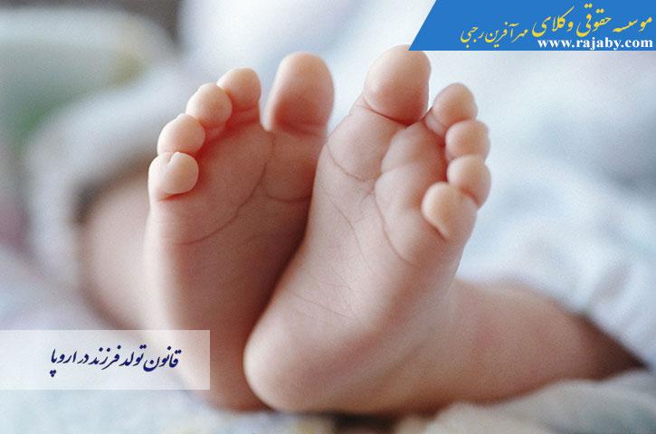 قانون تولد فرزند در اروپا