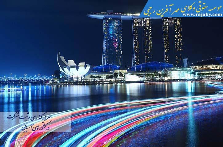 سرمایه گذاری و ثبت شرکت در کشور های آسیایی