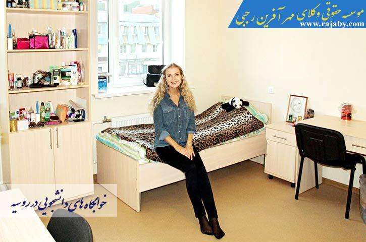 خوابگاه های دانشجویی در روسیه