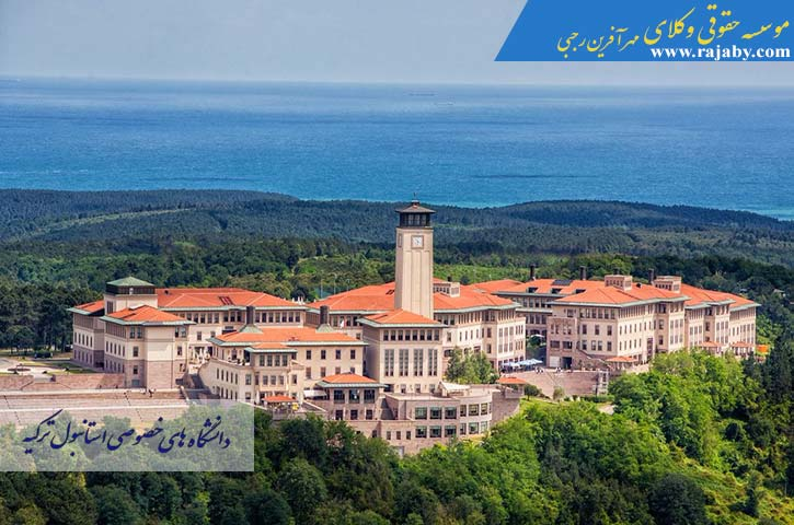 دانشگاه های خصوصی استانبول ترکیه