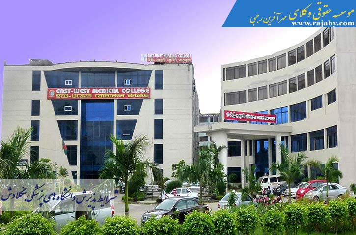 شرایط پذیرش دانشگاه های پزشکی بنگلادش