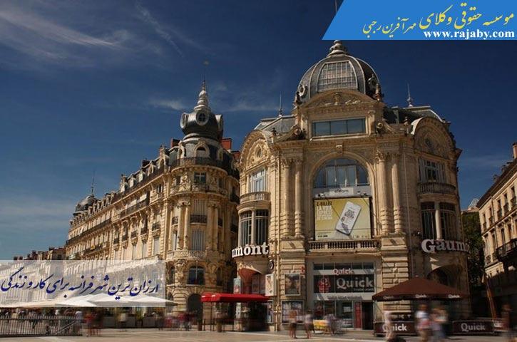 ارزان ترین شهر فرانسه برای کار و زندگی