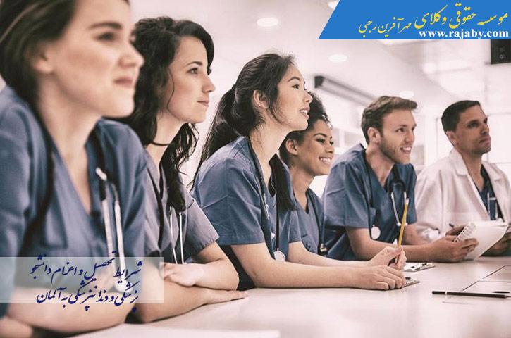 شرایط تحصیل و اعزام دانشجو پزشکی و دندانپزشکی به آلمان