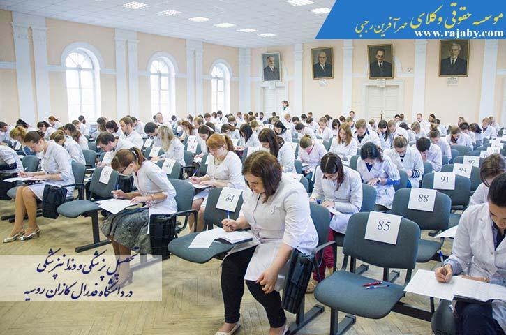 تحصیل پزشکی و دندانپزشکی در دانشگاه فدرال کازان روسیه