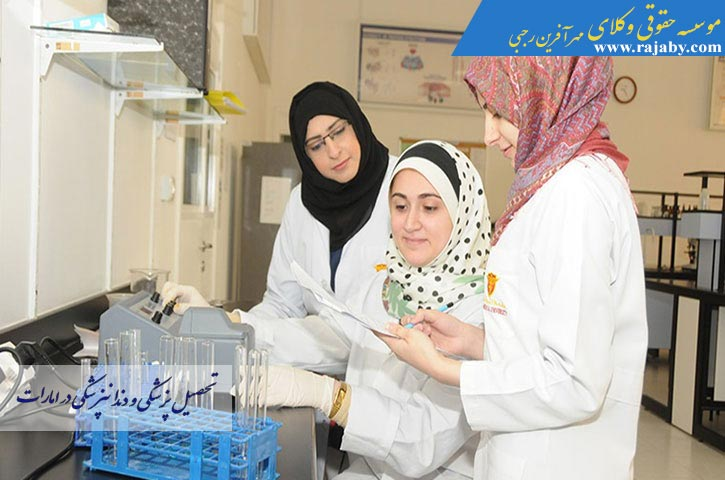 تحصیل پزشکی و دندانپزشکی در امارات