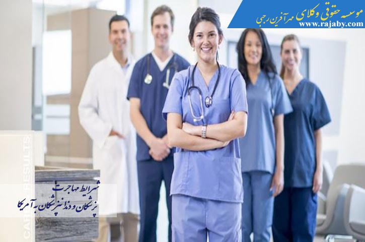شرایط مهاجرت پزشکان و دندانپزشکان به آمریکا