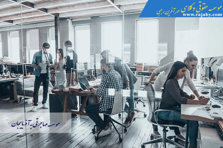 موسسه مهاجرتی به آذربایجان