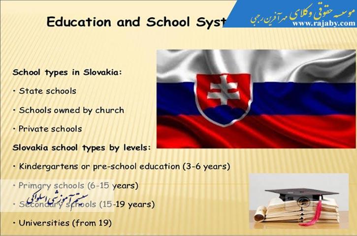 سیستم آموزشی اسلواکی