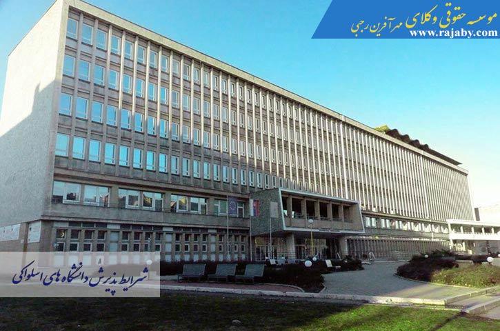 شرایط پذیرش دانشگاه های اسلواکی