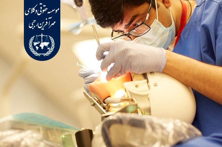 تحصیل و اعزام دانشجوی پزشکی و دندانپزشکی به چین