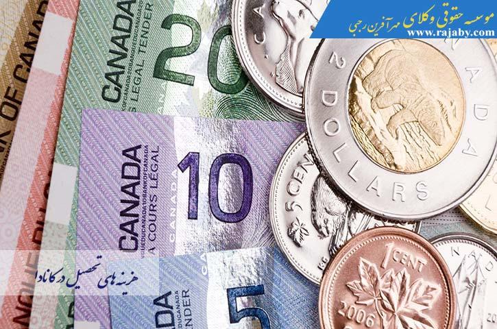 هزینه های تحصیل در کانادا