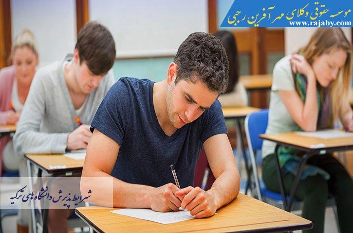 شرایط پذیرش دانشگاه های ترکیه