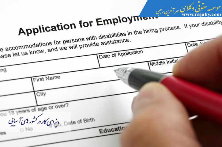 ویزای کار در کشور های آسیایی