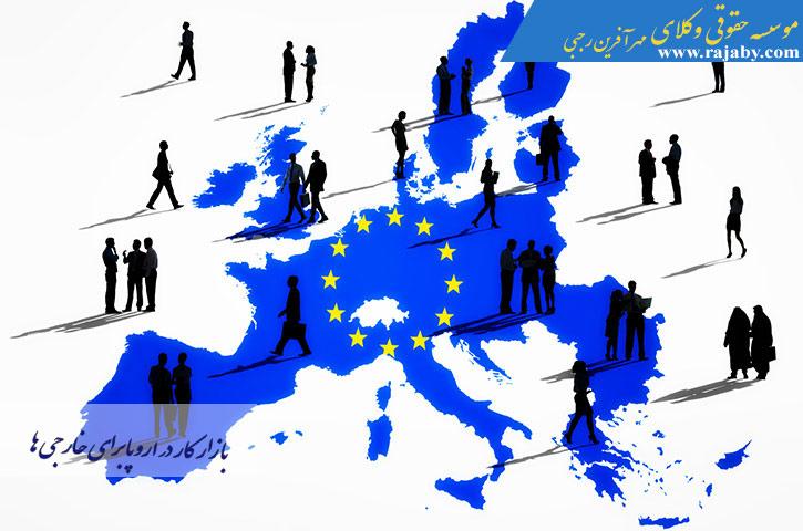 بازار کار در اروپا برای خارجی ها