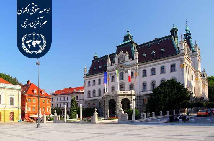 مزایا و معایب تحصیل در اسلوونی