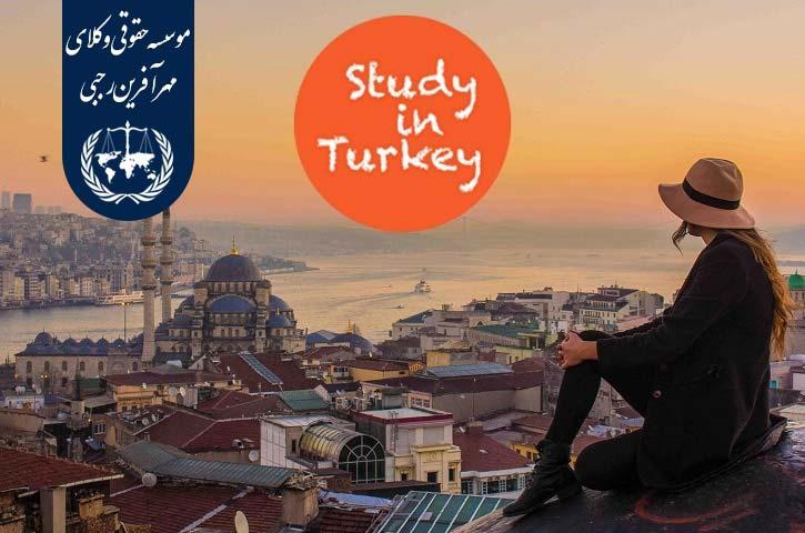 مزایا و معایب تحصیل در ترکیه