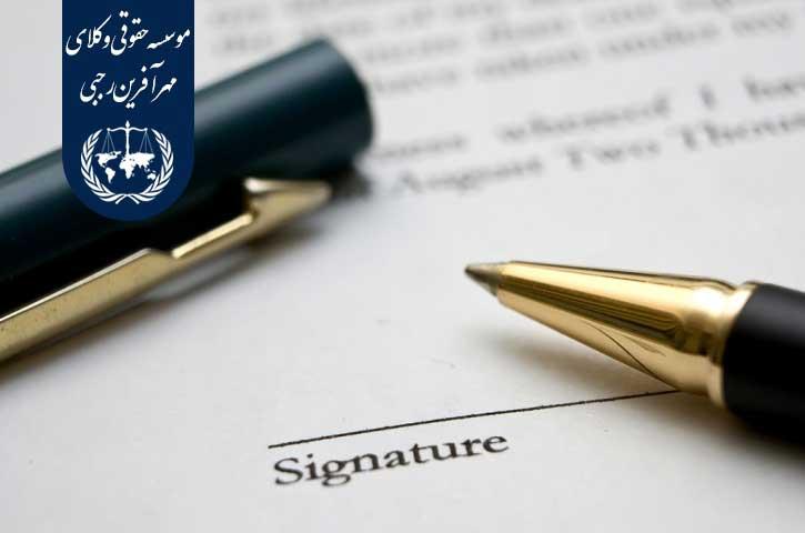 قانون کار اروپا و قراردادهای کاری