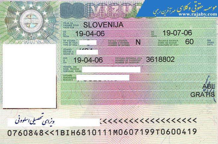ویزای تحصیلی اسلوونی
