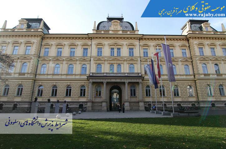شرایط پذیرش دانشگاه های اسلوونی