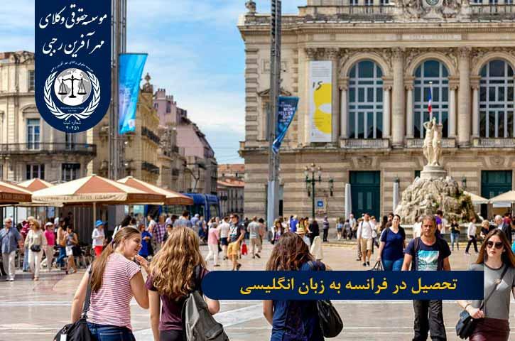 تحصیل در فرانسه به زبان انگلیسی