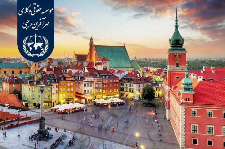 ارزان ترین شهر لهستان برای کار و زندگی