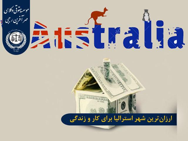 ارزان ترین شهر استرالیا برای کار و زندگی