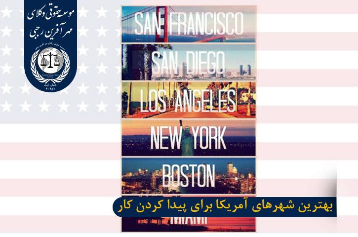 بهترین شهر های آمریکا برای پیدا کردن کار
